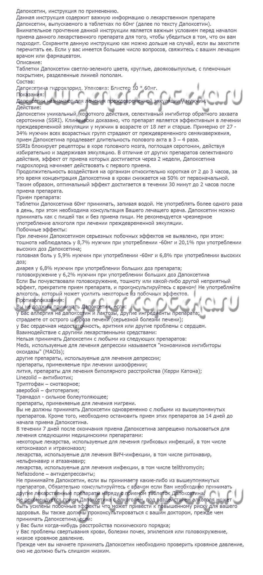 дапоксетин цена в аптеках москвы
